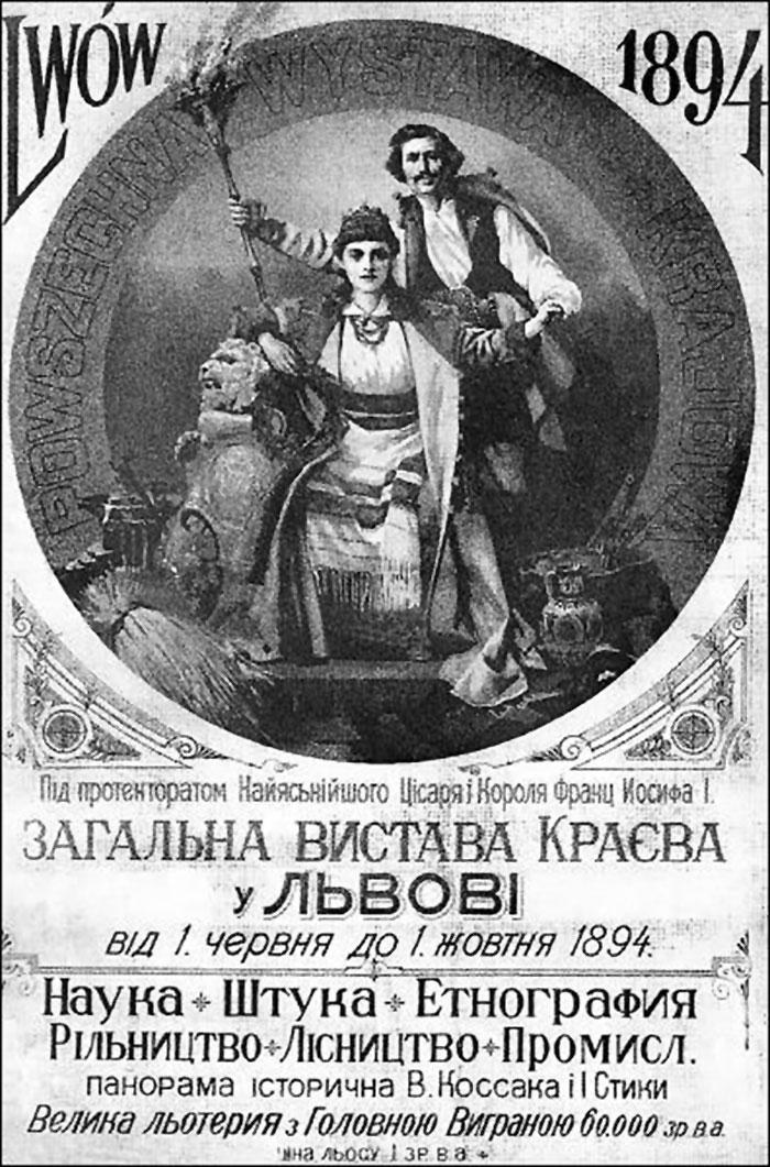 Афіша Крайової виставки у Львові. Час роботи виставки вказано неправильно.