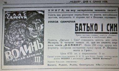 Газета «Неділя» (1938р)