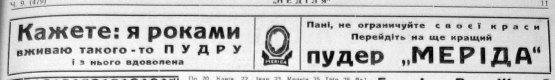Реклама косметичного засобу (тижневик «Неділя» 1938р)