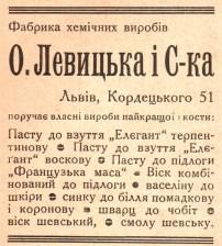 Реклама продукції фабрики хімічних виробів О.Левицької і Спілки, 1920-30 роки
