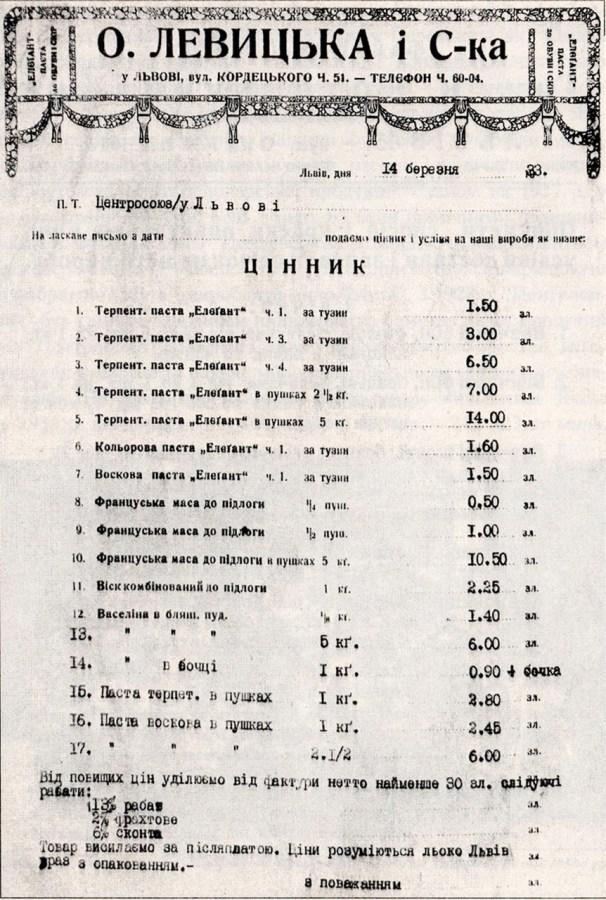 Цінник фабрики О.Левицької і Спілки