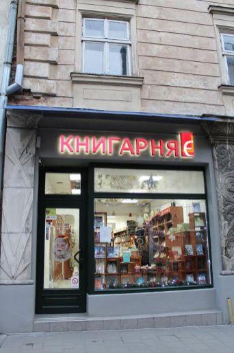 Нова книгарня «Є» у Львові на вулиці Галицькій