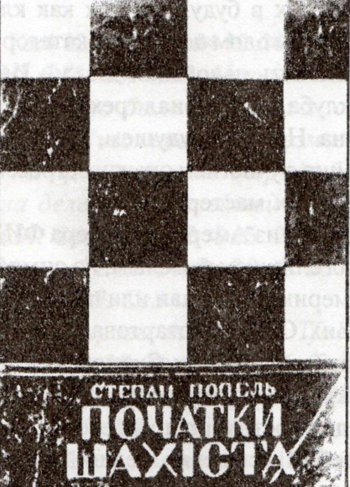 Обкладинка книги Степана Попеля, видана ним у Львові 1943 року.