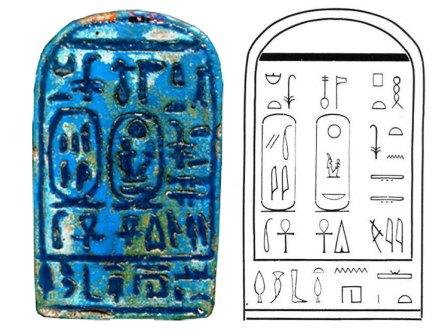 Фаянсова табличка, що належала Аменхотепу III