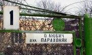 Вулиця Олександра Любич-Парахоняк в місті Винники