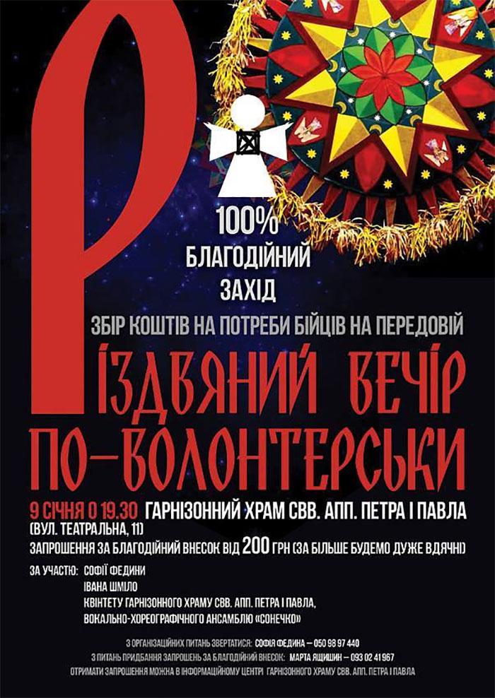 """Афіша концерту """"Різдвяний вечір по-волонтерськи!"""""""