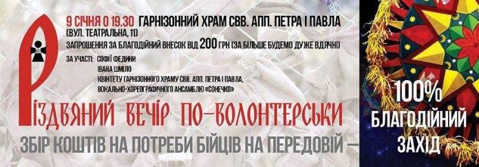 """Запрошення на концерт """"Різдвяний вечір по-волонтерськи!"""""""