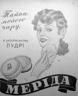 Реклама української пудри «Меріда» («Нова Хата, 1935)