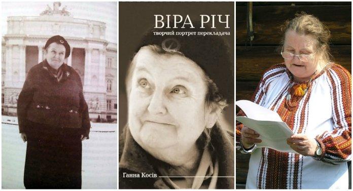 Віра Річ, або 50 років життя українському слову