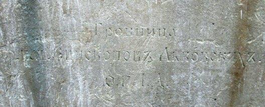 На гробниці вказані лише ініціали отця І. Дольницького. Фото: Патер Анастасії