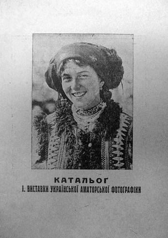 Обкладинка каталогу Першої виставки української аматорської фотографії у Львові, 1930 р.