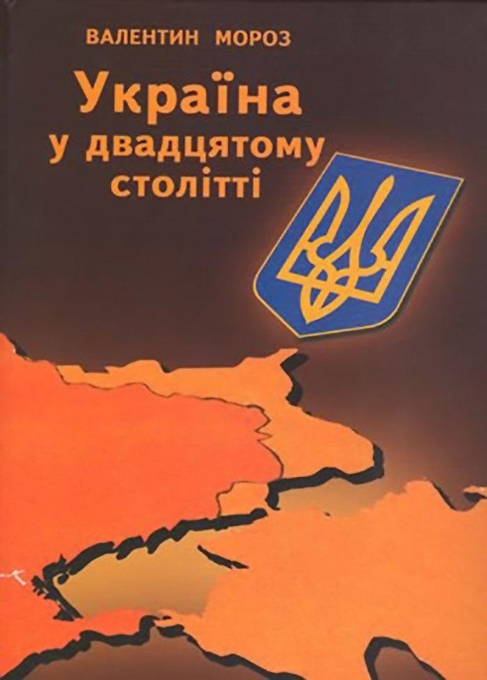 Заключна книга трилогії «Україна у двадцятому столітті» історика і дисидента Валентина Мороза