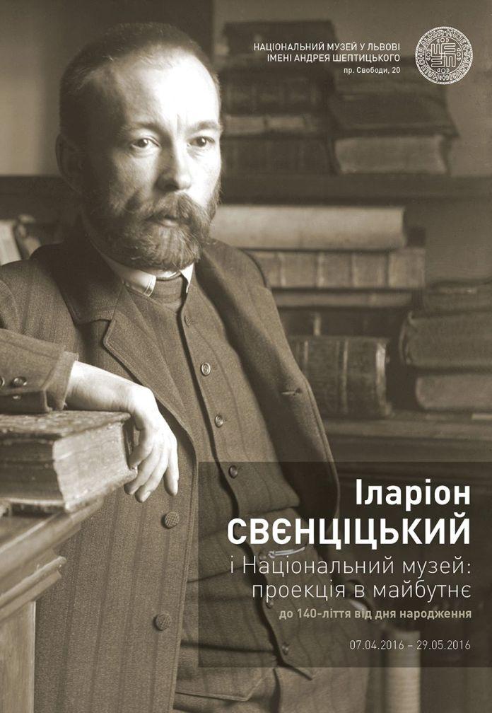Афіша проекту «Іларіон Свєнціцький і Національний музей: проекція в майбутнє»