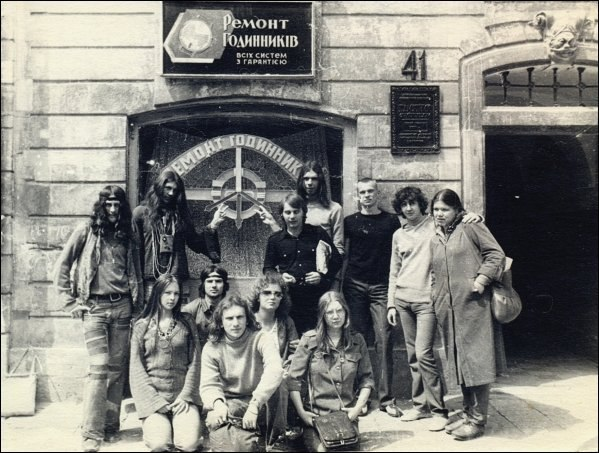 Представники львівського хіпі руху. Фото 70-80-х рр. XX ст.