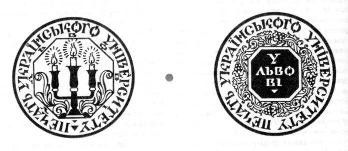 """Печатки Українського таємного університету. Створені 1923 року художником Р. Лісовським. Джерело: <a href=""""https://uk.wikipedia.org"""">https://uk.wikipedia.org</a>"""