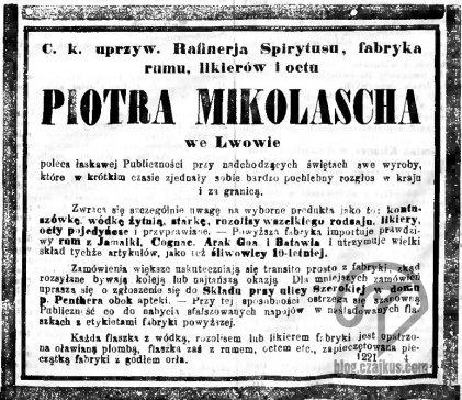 Реклама 1864 року