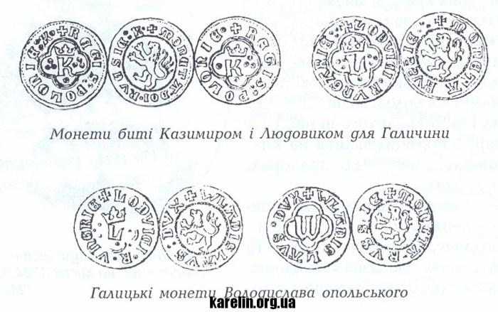 Галицькі монети