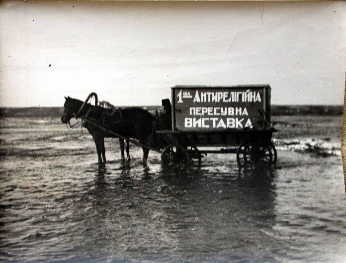 Антирелігійна пересувна виставка на Полтавщині. 1929 р.