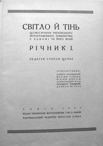 Титульна сторінка першого річника журналу «Світло й Тінь» за редакцією Степана Щурата