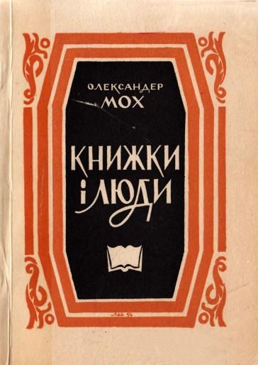 Обкладинка видання О. Моха «Книжки і люди», (2-е вид., Торонто: Добра Книжка, 1953)