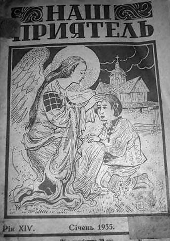 Обкладинка журналу «Наш Приятель» за січень 1935 р. (зі сайту http://www.ukrcenter.com)