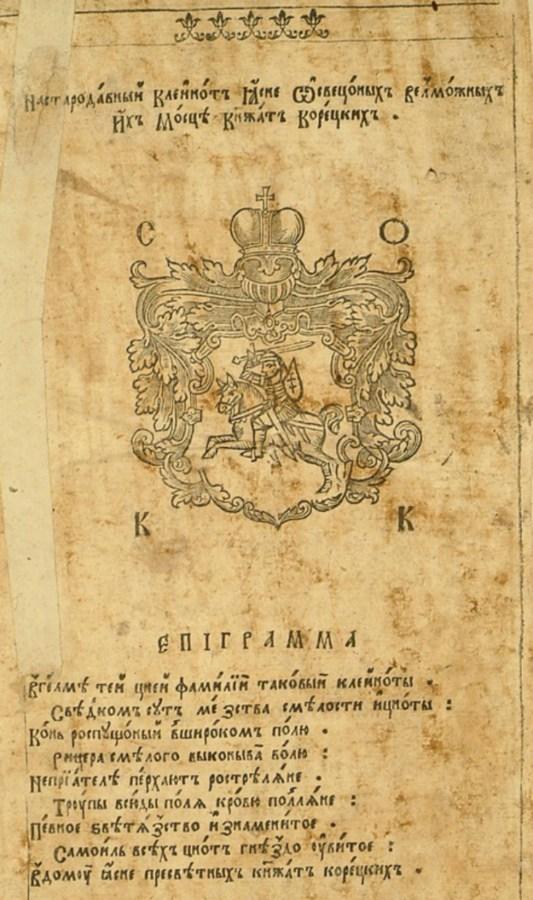 """Фрагмент """"Євангелія учительного"""" 1619 року. Фото з www.ex.ua"""