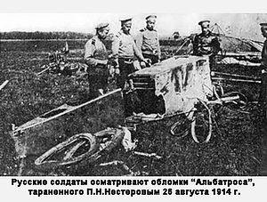 """Російські солдати оглядають уламки літака """"Альбатрос"""", збитого П.Нестеровим. Фото 1914 року"""