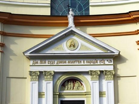 Напис над входом до Центральної Церкви Євангельських Християн Баптистів «Дім Євангелія».Фото: Софія Змерзла