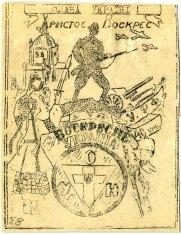 """Великодній бофон Крайового проводу ОУН """"Захід-Карпати"""" за 1947 р. номіналом 40 крб."""