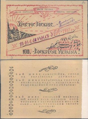 """Великодній бофон Крайового проводу ОУН """"Захід-Карпати"""" за 1947 р. номіналом 100"""
