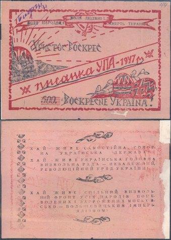 """Великодній бофон Крайового проводу ОУН """"Захід-Карпати"""" за 1947 р. номіналом 500"""
