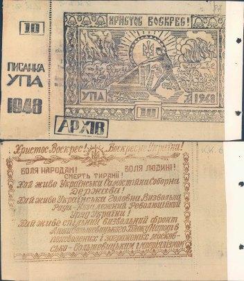 Великодній бофон Львівського крайового проводу ОУН за 1948 р. номіналом 10