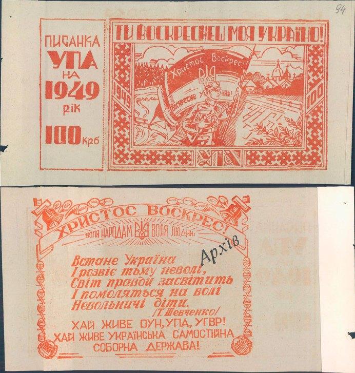 Великодній бофон Львівського крайового проводу ОУН за 1949 р. номіналом 100 крб.