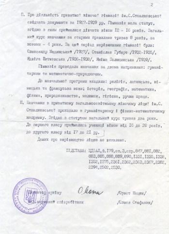 Довідка з ЦДІАЛ. Фото:http://school6.lviv.ua/