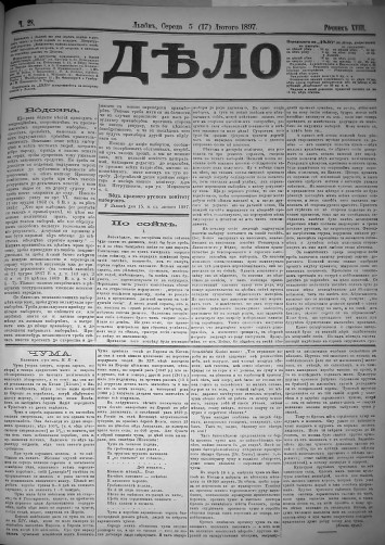 Перша шпальта ч. 28 щоденника «Діло» за 1897 р. зі статтею Михайла Коса