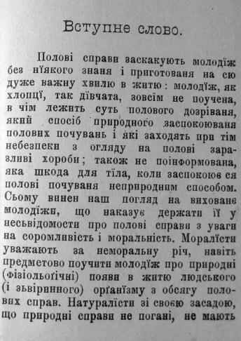Сторінка брошури М. Коса «Про полові справи» (Львів, 1905) зі вступним словом автора