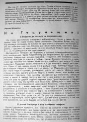 Шпальта дванадцятого числа журналу «Наша Батьківщина» за 1938 р. зі статтею Романа Шипайла