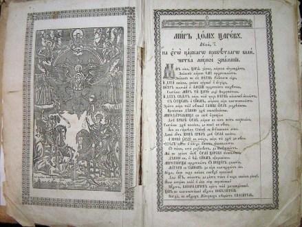 Апостол, 1639р. (форзац)