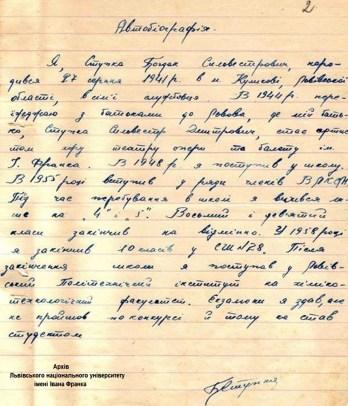 Автобіографія Богдана Ступки, подана при зарахуванні на посаду вираховувача Астрономічної обсерваторії, 1959 р.