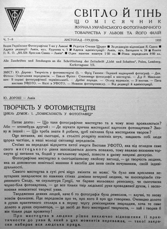 Перша шпальта числа 7–8 журналу «Світло й Тінь» за 1933 р. зі статтею Юліана Дороша