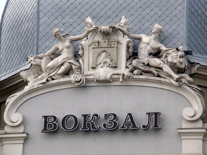 Скульптурна композиція над входом у головний залізничний вокзал у Львові. Автор Григорій Кузневич.