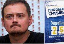 Презентація видання Андрія Кокотюхи «Покоління сміливих. Україна: 25 років незалежності»