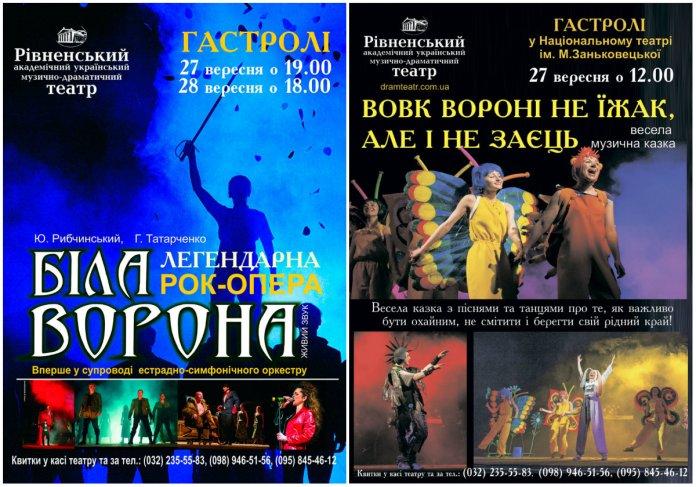 Легендарну рок-оперу «Біла ворона» покажуть у Львові