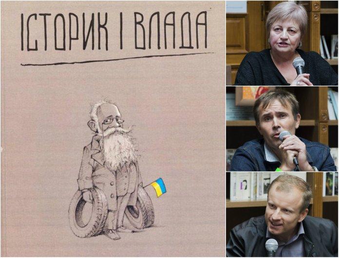 «Історик і Влада», або слідами Грушевського в політику через історію