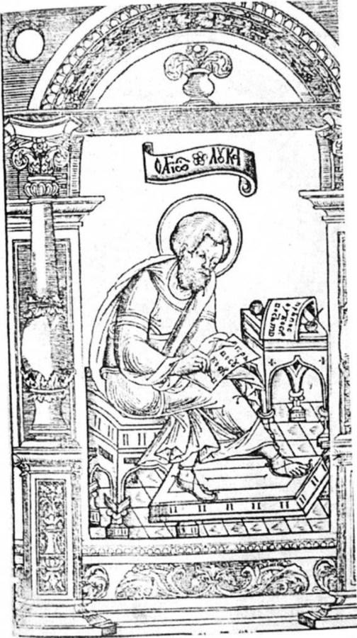 Зображення апостола Луки. Уособлення праці середньовічного інтелектуала. Фото з studbooks.net