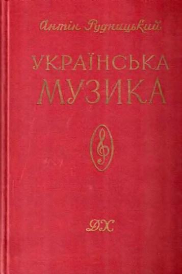 Обкладинка книги А. Рудницького «Українська музика»