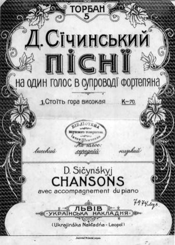 Збірка з творами Дениса Січинського