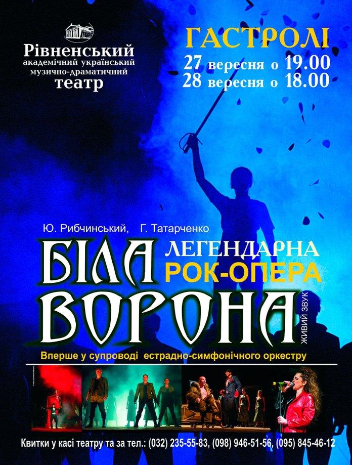 Афіша рок-опери «Біла ворона»