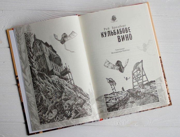 Ілюстрації до книги «Кульбабове вино» Рея Бредбері. Автор Володимир Пінігін.