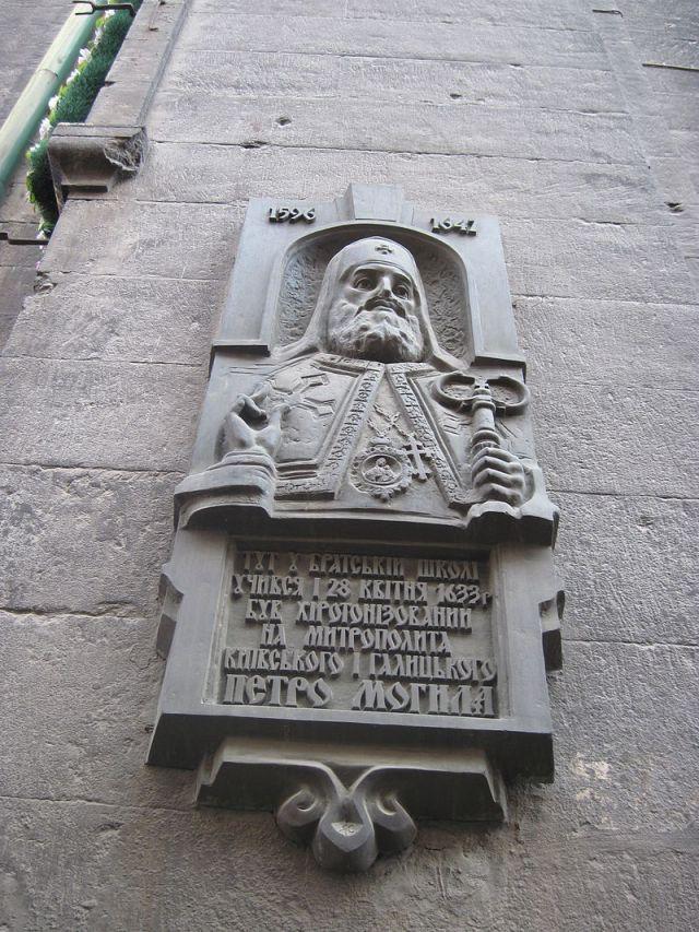 Пам'ятна дошка митрополиту Петру (Могилі) на стіні Успенської церкви у Львові. Фото з https://uk.wikipedia.org
